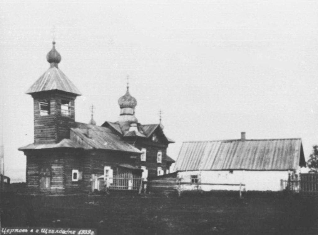 Церковь, 1939 г.