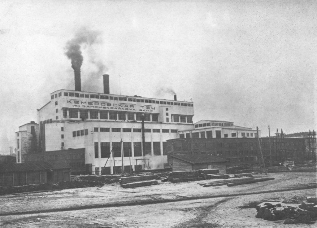 Кемеровская ТЭЦ, 1934 г.