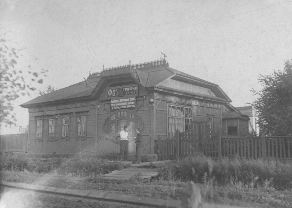 Дом, где находилась фотография в 1930-х годах. Стоял на перекрестке улиц Советской (сейчас пр.Советский) и Кирова, напротив здания старого цирка, 1937 г.