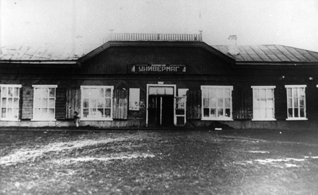 Кемеровский универмаг, 1940-е годы.