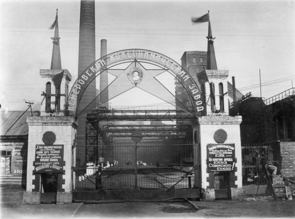 Перспектива главного подъезда вдоль нового коксового цеха КХЗ, 1947 г.