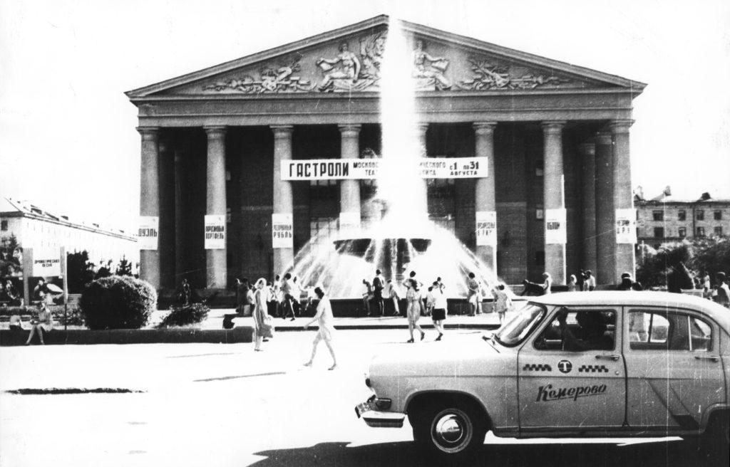 Здание Драматического театра, 1960-е годы.