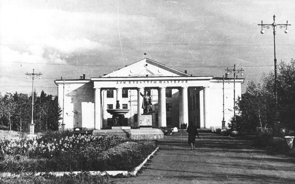 Дом культуры шахтеров г. Кемерово, 1960-е годы.