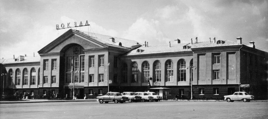Железнодорожный вокзал, 1966 г.