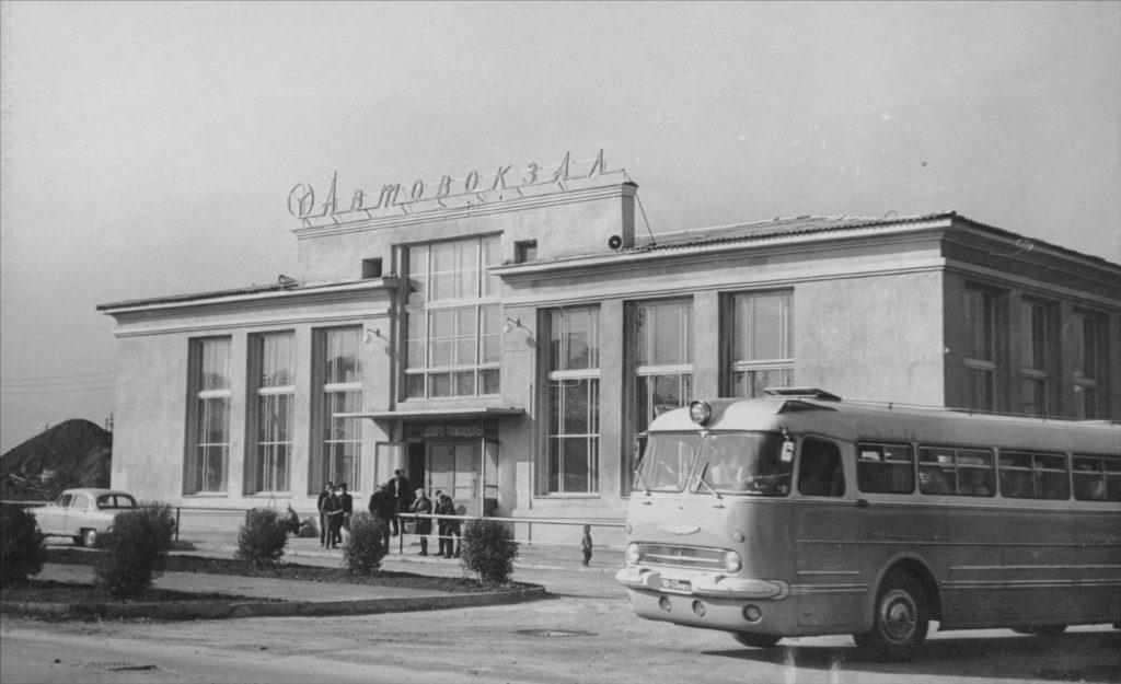 Автовокзал в г. Кемерово, 1966 г.