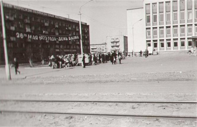 Площадь Рудничного райисполкома в день быта, 1973 г.