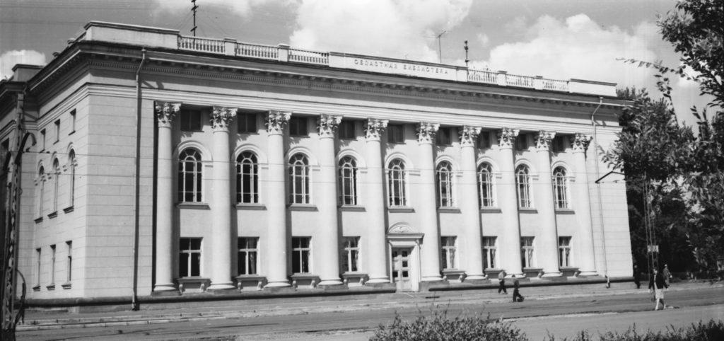 Здание областной библиотеки, 1970-е годы.