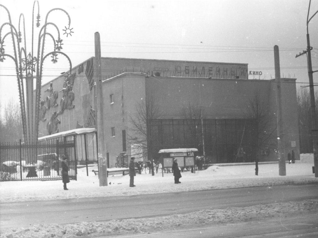 Кинотеатр Юбилейный, 1984 г.