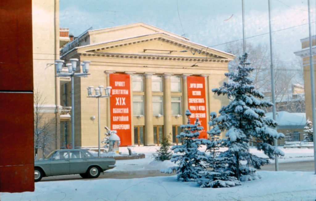 Театр Оперетты Кузбасса, 1984 г.