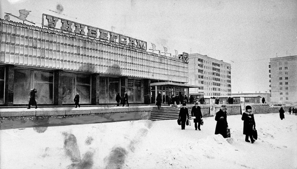 Универсам N2 (на пр. Ленина), 1986 г.