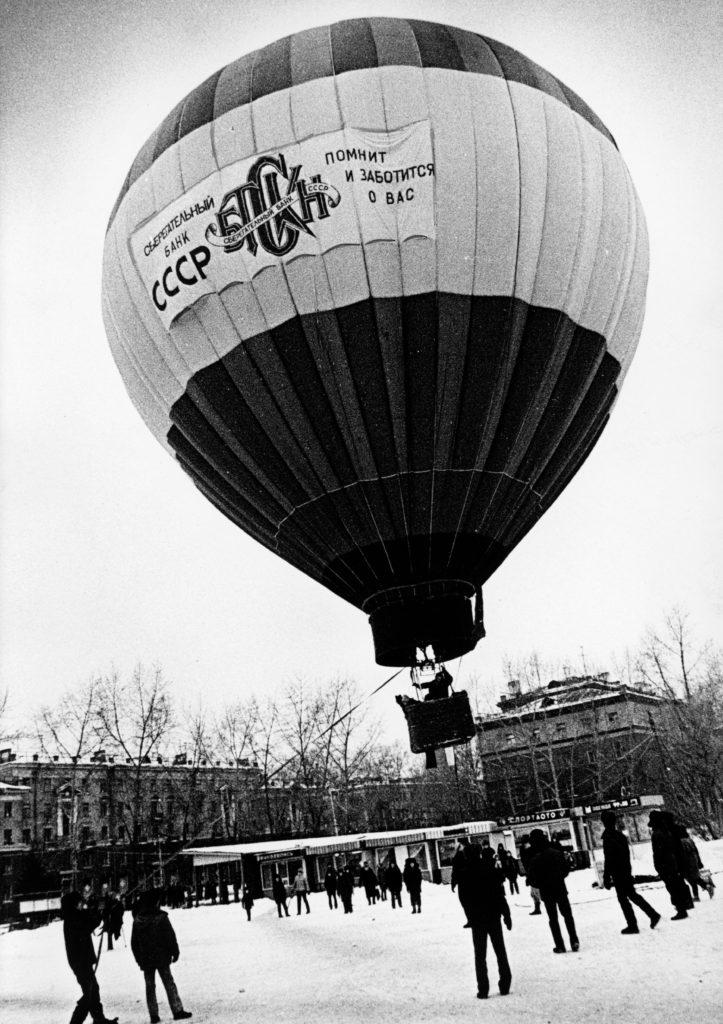 Воздухоплавательный шар при областном дельтапланетарном клубе ДОСААФ г.Кемерово, 1990 г.