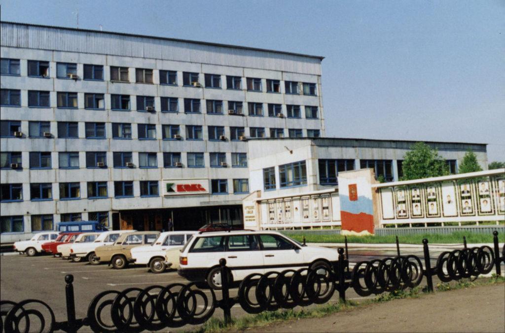 Здание заводоуправления КХЗ с Доской Почёта, 1997 г.