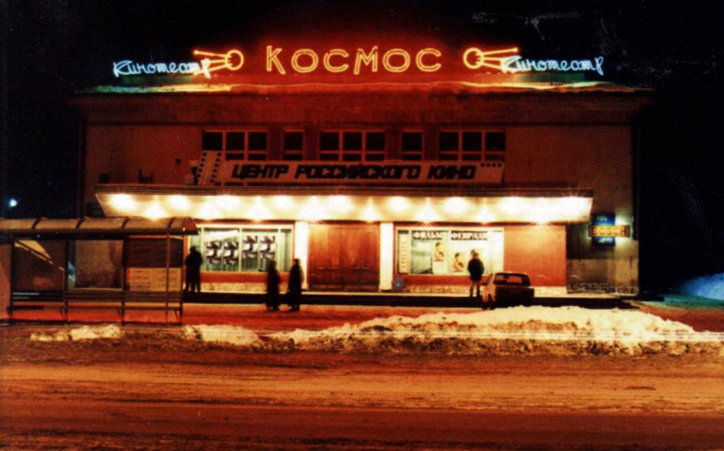 Кинотеатр Космос, 2003 г.