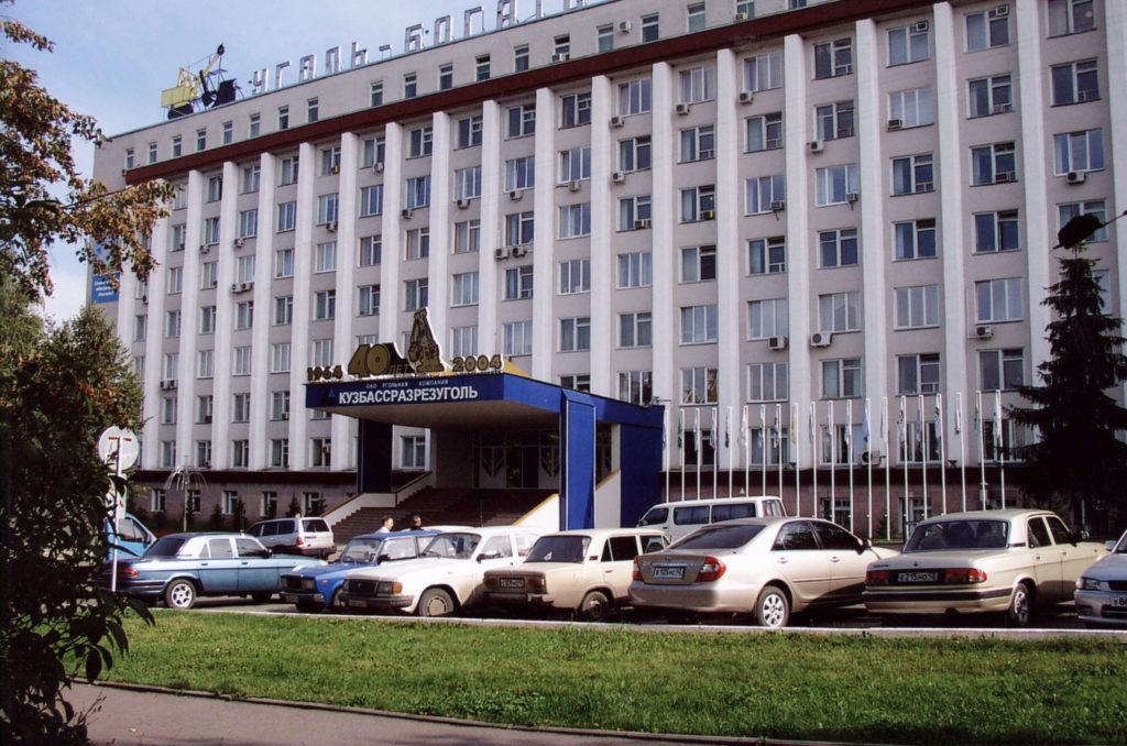 Здание ОАО Угольная компания  Кузбассразрезуголь, 2004 г.
